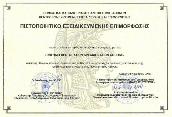 kapodistriako-pistopoiitiko-%ce%b1%ce%bd%cf%84%ce%b9%ce%b3%cf%81%ce%b1%cf%86%ce%ae